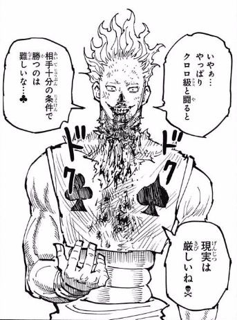 ヒソカ2 (5)