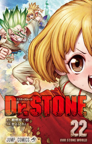【Dr.STONE 211話感想】ロケット作りの素材集めの旅、ついに最終目的地へ!!