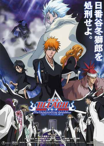 bleach2007-bt1