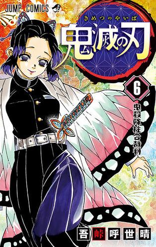 kimetsu06-thumb-400x635-3776
