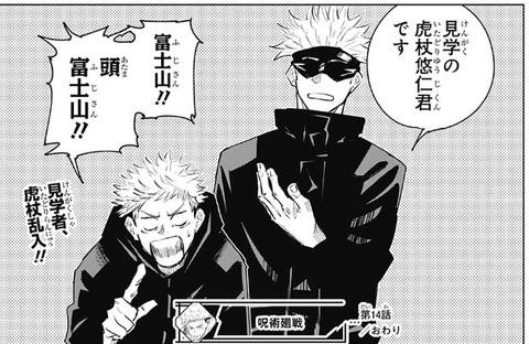 呪術 (2)