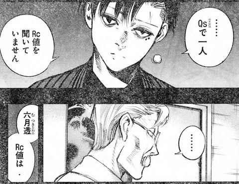 瓜江 (33)