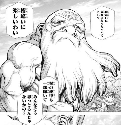 8a196d2c s - 【Dr.STONE53話感想】石神村、科学の進歩が止まらないwwwwww