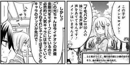 himoutoumaru108-15052701