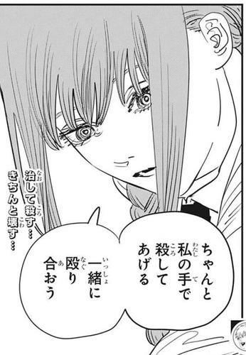 マキマ-94