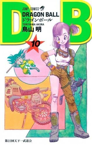 ドラゴンボール10