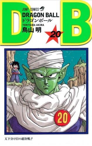 ドラゴンボール20