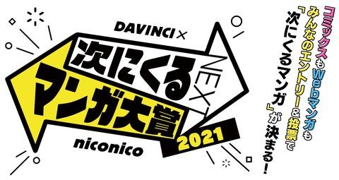 「次にくるマンガ大賞2021」、ついにノミネート作品が出揃い投票開始!!