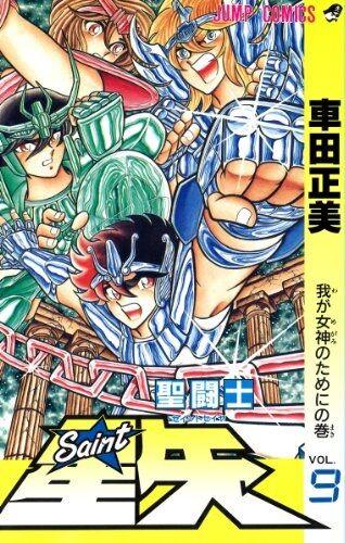 車田正美「聖闘士星矢」で一番好きな必殺技ランキング!!第1位に選ばれたのは・・・!!