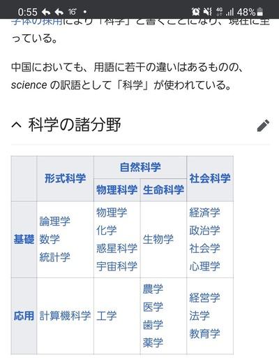 9ab72236 s - 「Dr.STONE」って、科学者が読んだらどう思うんだろ???