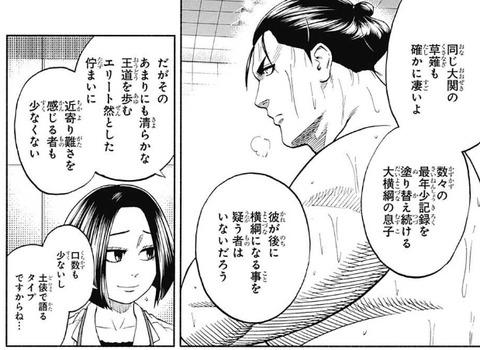 草薙 (3)