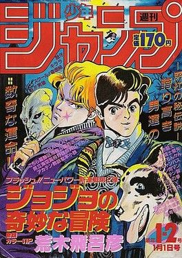 im264-Weekly_Shōnen_Jump_1987_issue_1-2