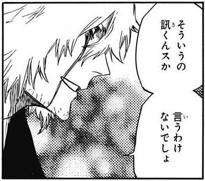 9decbf19 - 【朗報】「BLEACH」の平子真子さん、満を持して卍解する模様!!!!【画像】