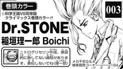 a10453a9 s - 【Dr.STONE77話感想】千空、科学の「力」で勝利確定か!?