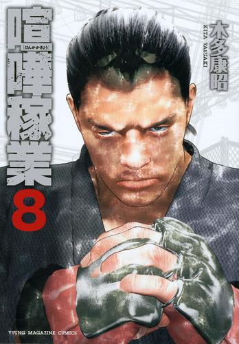 「格闘漫画」の話題になる時、だいたい出てくる作品6選!!!