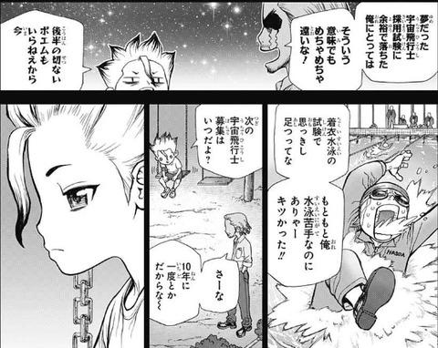 a4502eb8 s - 【Dr.STONE42話感想】「石神村」を創った人物が遂に明らかに!!