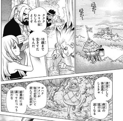 a78a1d01 s - 【Dr.STONE41話感想】千空の苗字がついに明らかに!!!!