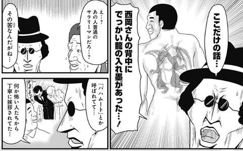 ゴンちゃん