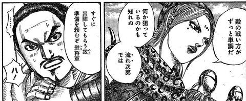 a97735ce s - 【朗報】「キングダム」信の嫁論争、終結する!!