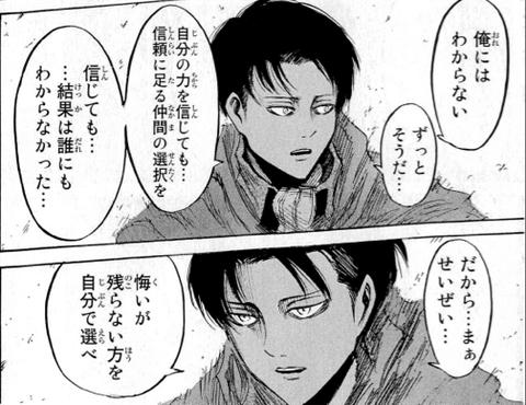 shingeki_rivai_01