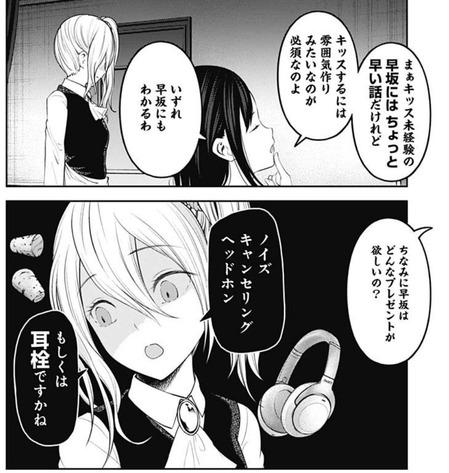 早坂-143