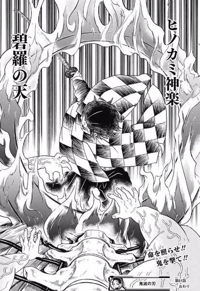 ヒノカミ神楽 (2)