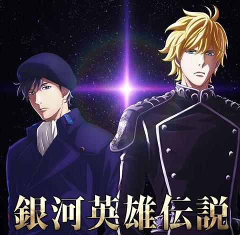 【速報】「銀河英雄伝説」、新TVアニメキャスト発表!!2018年4月放送決定!!【画像・動画】