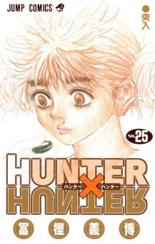 ハンターハンター25