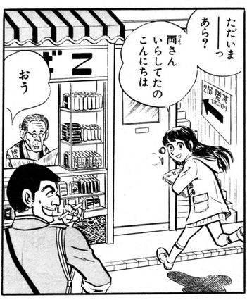 タバコ屋の洋子ちゃん