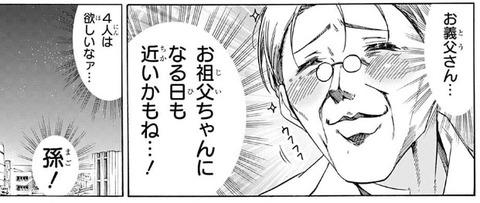 あしゅみー父