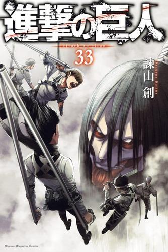 shingeki33