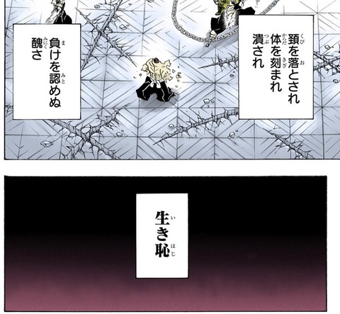 黒死牟 (4)