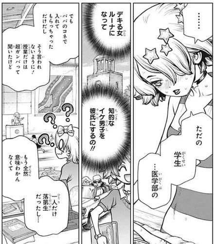 bde3200e s - 【Dr.STONE160話感想】クロム、ついに科学者としての力量が試される!!