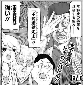 不動産鑑定士-71
