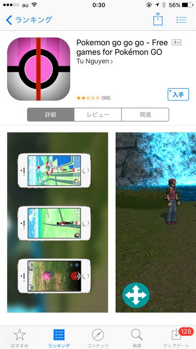 pokemon-go-pokemon-go-go-go