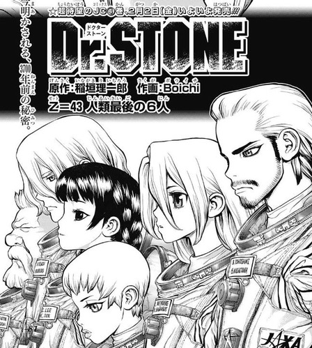 c269a17a s - 【Dr.STONE43話感想】「人類最後の6人」の物語、始まる!!