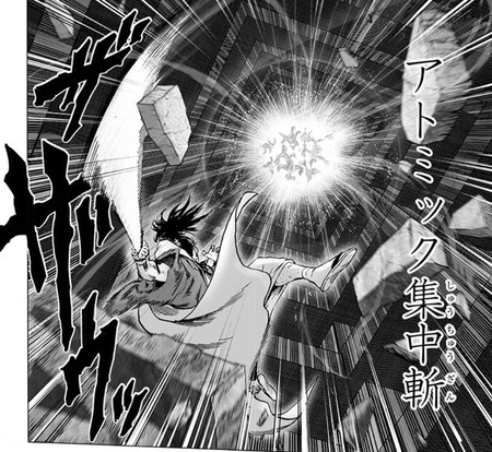 アトミック集中斬-154