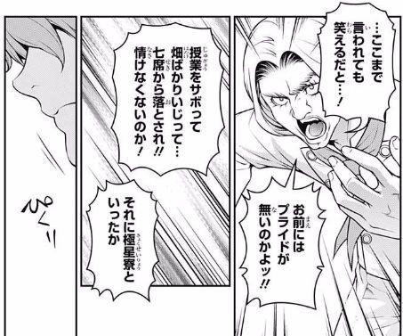 c38721ff - 【食戟のソーマ209話感想】一色先輩、ついに本気を出す!!【画像】