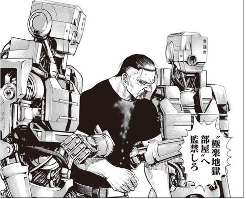 鬼龍-200