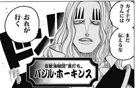 ホーキンス (2)
