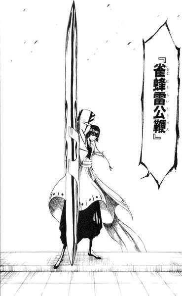cb5bb0cf s - 「BLEACH」の阿散井恋次とかいう、外れ斬魄刀の持ち主wwwwww