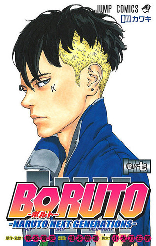 boruto007