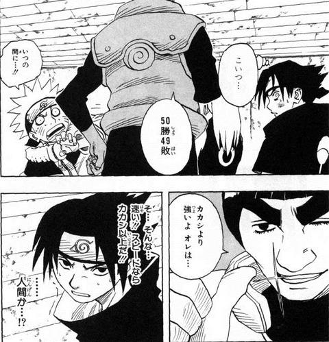 20150830_naruto_kakashi_gai_4