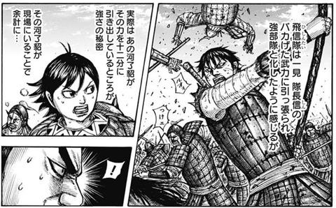 ce8e9ef1 s - 【キングダム617話感想】飛信隊軍師・河了貂、まさかの展開に!!