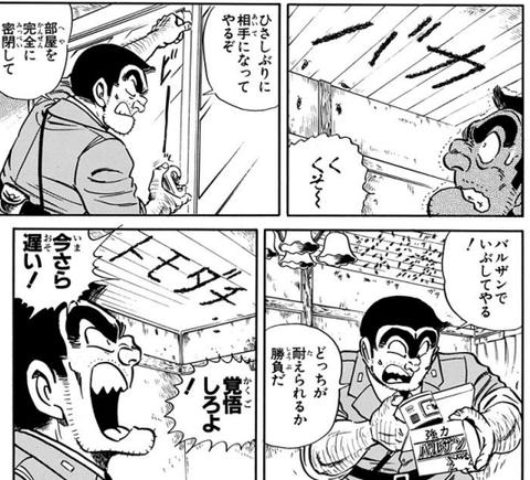 kochikame-80-11