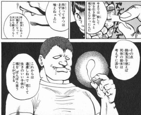 gouki3