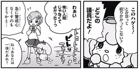 嫌儲公認漫画「トマトイプーのリコピン」怒涛の急展開 打ち切りか?  [208234178]->画像>19枚