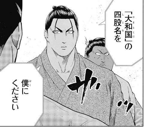草薙 (4)