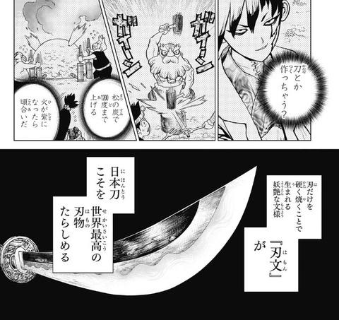 d652ee97 s - 【Dr.STONE47話感想】千空、石の世界「最強の武器」を手に入れる!!