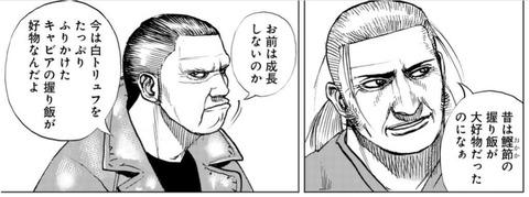 鬼龍-252